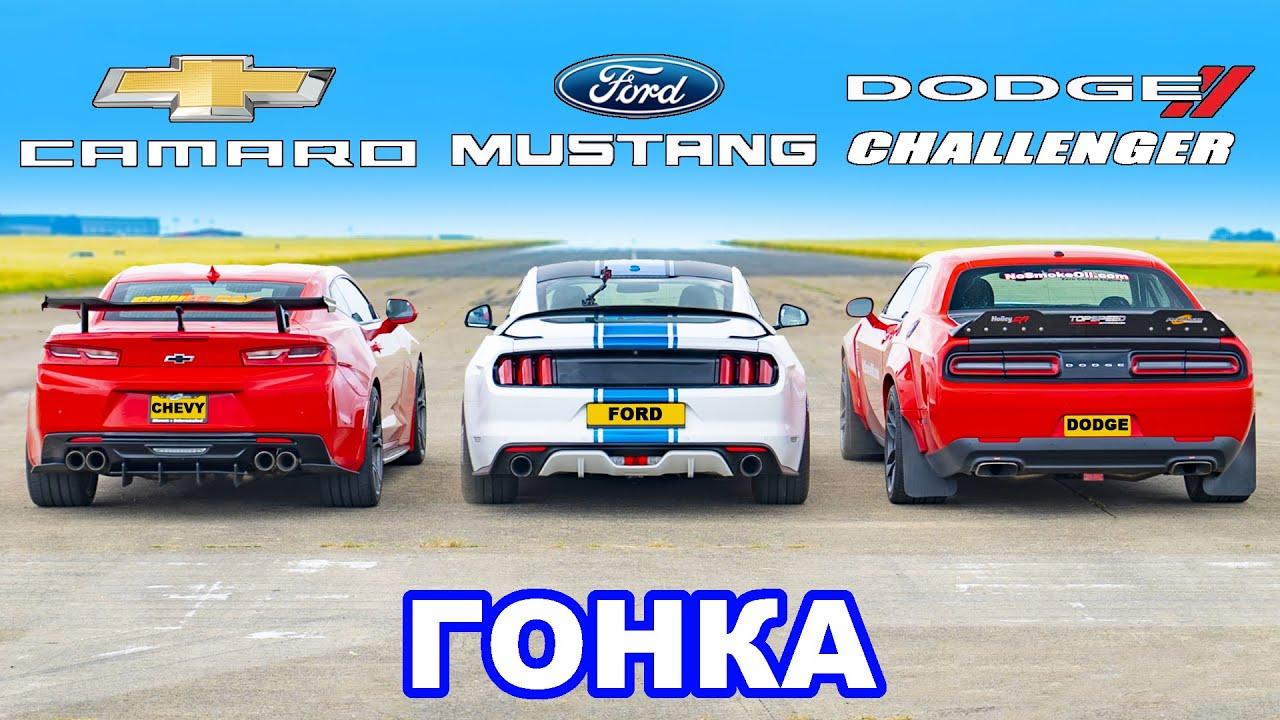 Ford Mustang King Cobra против Chevy Camaro против Dodge Challenger SRT: ГОНКА