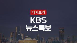 [KBS 통합뉴스룸 다시보기] 신규 확진 39명…나흘만에 30명대 (30일 17:00~)