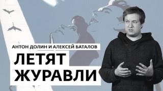 Антон Долин и Алексей Баталов о фильме «Летят журавли»