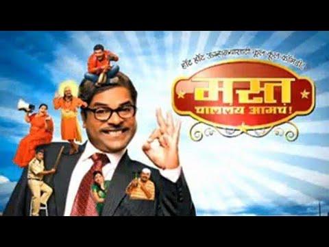 Download मस्त चाललंय आमचं मराठी चित्रपट || Mast Chalalay Aamch Marathi Movie || BHARAT JADHAV MARATHI MOVIE