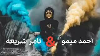 سلام جامد اووي وطلعات جاحده - تامر شريعه و احمد ميمو 2018