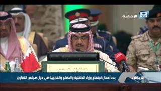 وزير داخلية البحرين: انعقاد الاجتماع يعكس اهتمام قادة دول المجلس بأمن الخليج المشترك