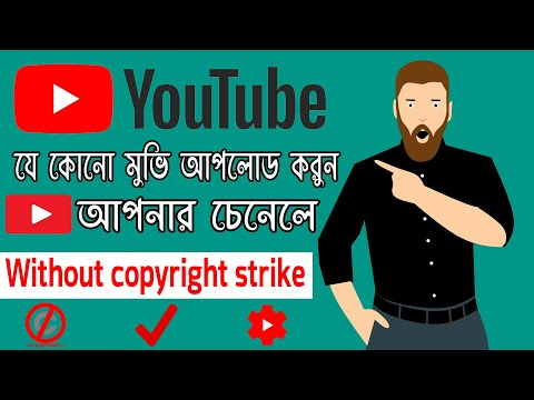How to upload Movies on Youtube without copyright - IS This Possible? -101% Live proof
