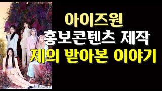 아이즈원 홍보콘텐츠 제작 제의를 받아본 이야기