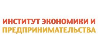 Институт Экономики и Предпринимательства Осенние Дебюты ННГУ 2014