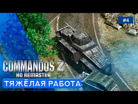 Субмарина: Тихие убийцы (Часть 1) - Commandos 2 - HD Remaster - 4