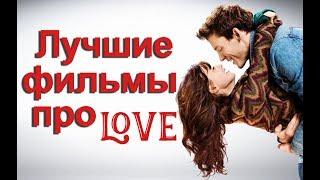 Самые трогательные фильмы: Фильмы о любви