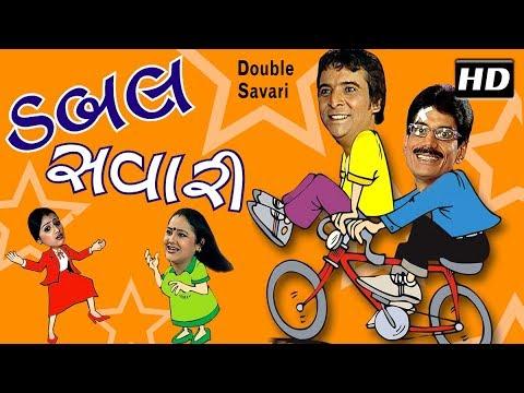 Double Savari - Best Comedy Gujarati Natak - Vipul Vithalani, Dinyar Contractor