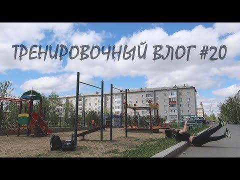 Тренировочный влог #20 / AOM Ялуторовск / Parkoursons / Жизнь Пи