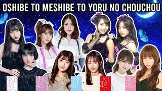 【Oshibe to Meshibe to Yoru no Chouchou 🦋🌑】AKB48 | JKT48 | SNH48 | BNK48 | AKB48 Team SH