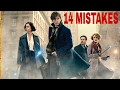 Fantastic beasts hollywood movie 14 mistakes in hindi