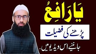 Ya Rafiu Ki Fazilat | Wazifa For Any Hajat