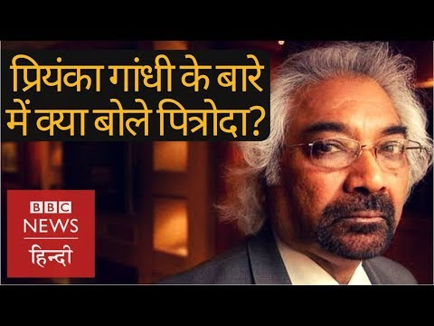 Sam Pitroda talks about Priyanka Gandhi, Rahul Gandhi, Lok Sabha Elections and BJP-RSS (BBC Hindi)