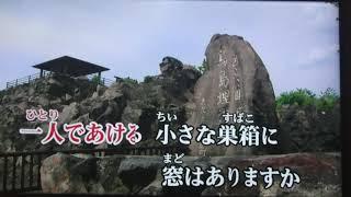 """背景はもう一人『かげふみ』を歌っていました高田みずえの地元""""鹿児島県..."""
