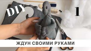 ждун. Мастер-класс, как сделать Ждуна своими руками! Видео 1