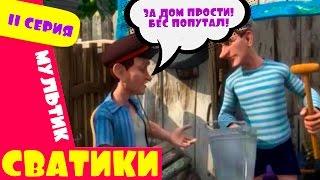 Сватики   11 серия   новый мультфильм по мотивам сериала Сваты  Домик в деревне Кучугуры мультик