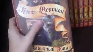 Мои книги КВ I MY CATS WARRIORS BOOKS (и Максик)