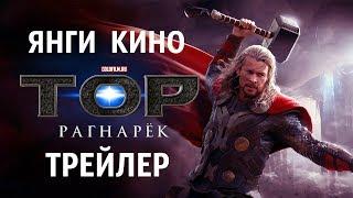 ТОР Янги Фантастика кино 2017 Трейлер Жуда Зур