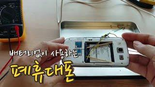 배터리없이 폐휴대폰 사용하기 : 안쓰는 휴대폰 재활용 …