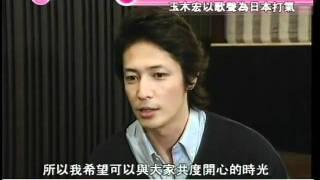 玉木宏訪問 (祝大家身體健康_) 玉木宏 動画 26