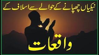 Neki Chupany Ka Quran Main HUKAM Or Islamic Waqiaat | Heart Touching Waqiat | Saba G Library