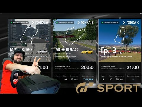 Сложные онлайн-гонки на Mount Panorama в Gran Turismo Sport thumbnail