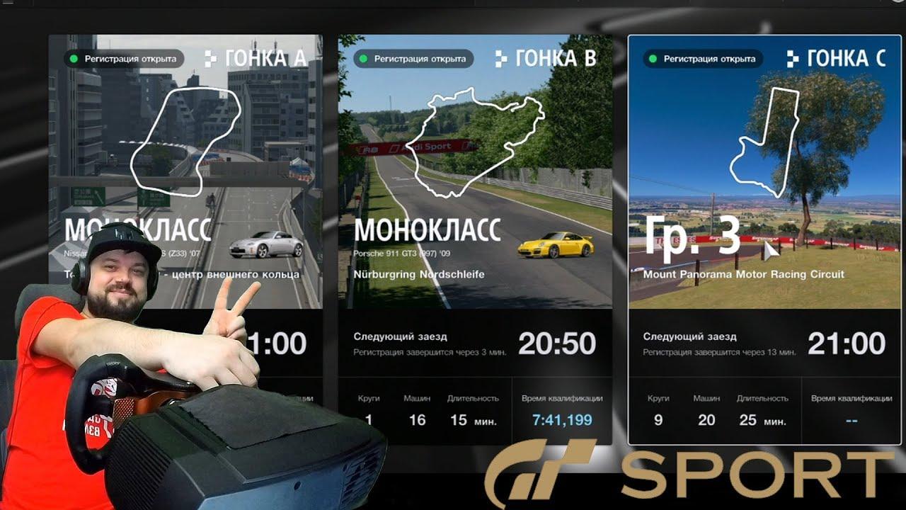 Сложные онлайн-гонки на Mount Panorama в Gran Turismo Sport