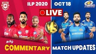 MI Vs KXIP Match Live Score | IPL 2020 Live Tamil | Mumbai Indians Vs Kings XI Punjab