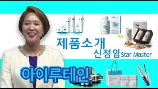 아이루테인 - 제품소개/ 신정임 STM