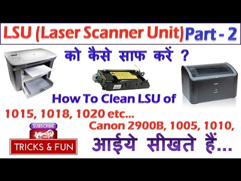 How to Clear Canon 2900B, 1005, 1010, 1015, 1018, 1020 (LSU) Laser Scanner Unit ? (Part 2)