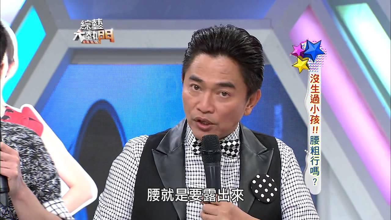 综艺大热门_综艺大热门20140923以腰示人 没生过小孩腰粗可以吗 - YouTube