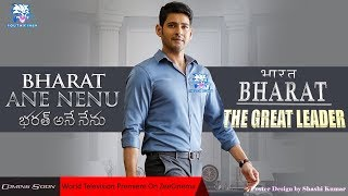 Great Leader Bharat (Bharat Ane Nenu) Hindi Dubbed Movie - Great Leader Bharat Hindi Release Soon