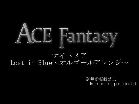 ナイトメア/Lost In Blue~オルゴールアレンジ~ 魍魎の匣OP - ACE Fantasy
