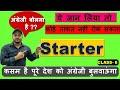 (Class -8) Starter Words| Spoken English | Spoken english videos | Spoken english course | in hindi