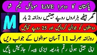 MUQABLA TRIVIA APP - EasyPaisa / JazzCash - MUQABLA LIVE GAME SHOW - Earn Money Online in Pakistan