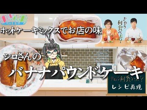 【きのう何食べた】7話再現レシピ【ホットケーキミックスで】