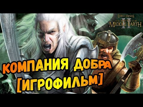 Компания добра [Игрофильм]►The Lord Of The Rings: The Battle For Middle-earth II