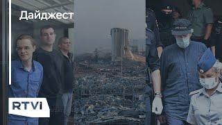 Взрыв в Бейруте, Ефремов не признает вину, приговор «Новому величию» // Главное за неделю