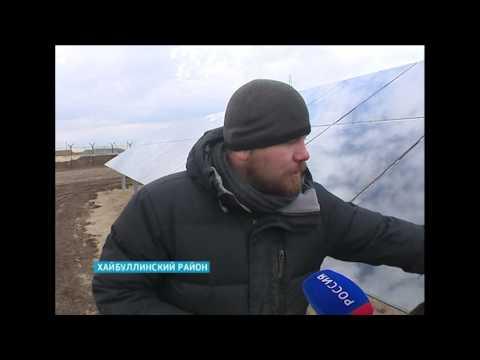 Самая мощная в России солнечная электростанция  запущена  в Хайбуллинском районе