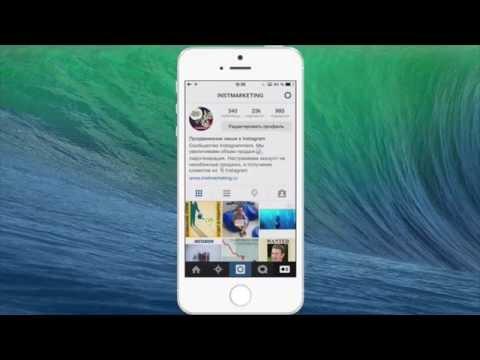 Официальная реклама в инстаграм: как разместить и как