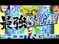 【EXVSMBON】アムロが全一ドラゴン使いも絶賛した最強のS覚ドラゴンで戦うぜ!【SUPE…