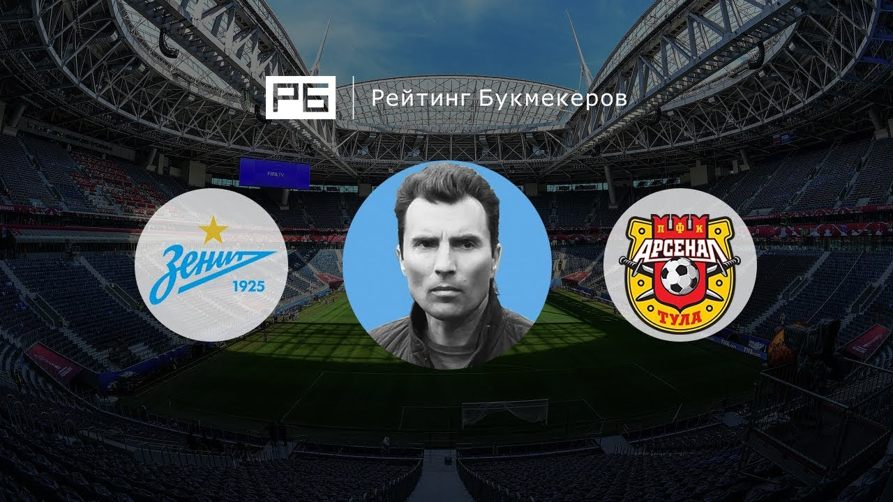 Прогноз на матч Арсенал Тула - Тосно 06 августа 2017