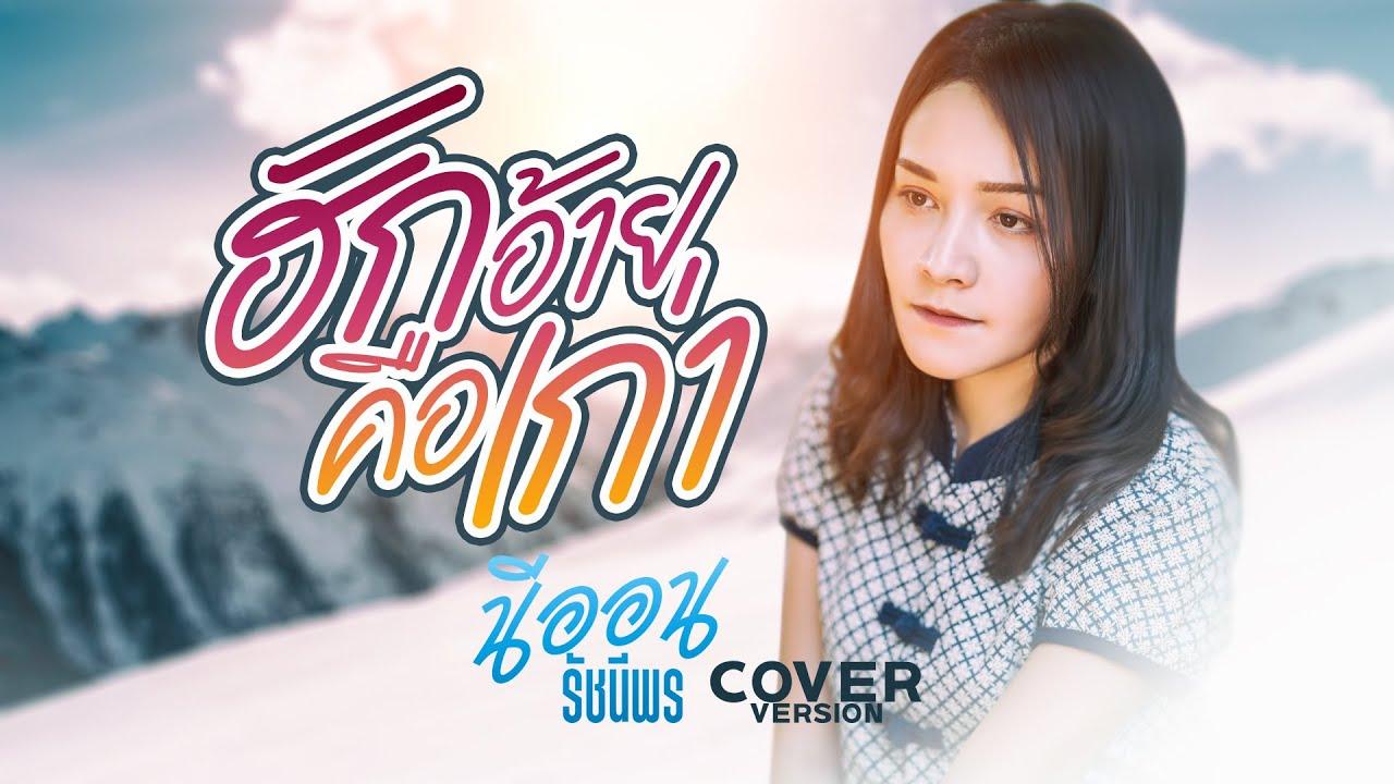 ฮักอ้ายคือเก่า-นีออน รัชนีพร【COVER VERSION】Original : แจ๋ว ปานทิพย์