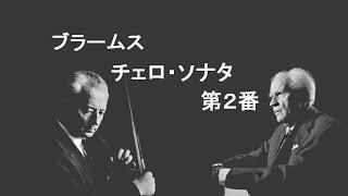 Play ~チェロ・ソナタ 第2番 へ長調 作品99 チェロ・ソナタ 第2番 へ長調 作品99 第2楽章 Adagio affettuoso
