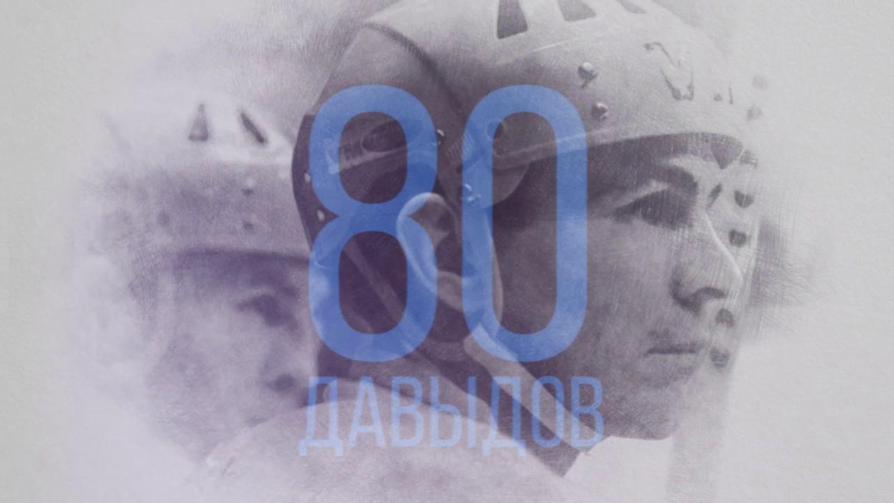 Виталию Давыдову - 80!