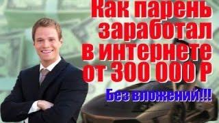 CREDEX  Как заработать на выдаче кредитов!(Получить 70 $$$ по этой ссылке https://goo.gl/UyBGOW БОНУС 70 $$$ всем сегодня!!! CREDEX Как заработать на выдаче кредитов!..., 2016-01-02T00:50:52.000Z)