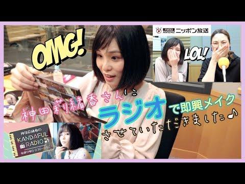 【ラジオ出演⚡️】神田莉緒香さんのKANDAFUL RADIOで即興メイク