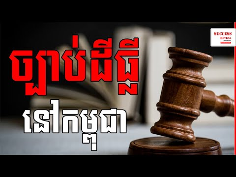 Success Reveal: Land law in Cambodia
