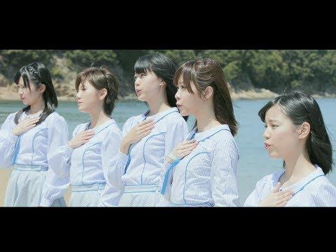 【MV full】 瀬戸内の声 / STU48 [公式]