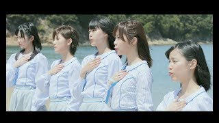 STU48『瀬戸内の声』 (AKB48グループ初の4K映像で公開!!) 作詞:秋元...